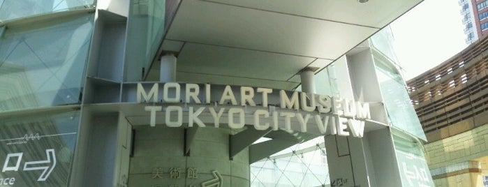 森美術館 (Mori Art Museum) is one of WATM Culture.