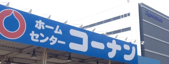 ホームセンターコーナン 小平店 is one of Fixer Upperバッジを手に入れろ.