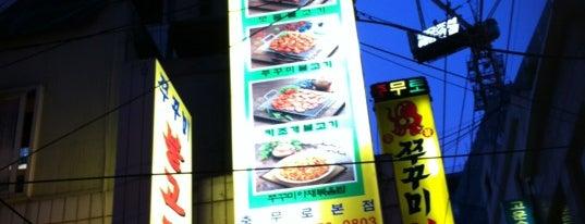 충무로 쭈꾸미 불고기 is one of Best Rstaurant in Seoul in my Favorite Shop.