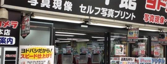 ヨドバシカメラ 新宿西口本店 修理・フィルム館 is one of Fixer Upperバッジを手に入れろ.