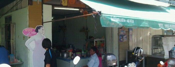 ส้มตำหลังซุปเปอร์ is one of Guide to Muang Narathiwat's best spots.
