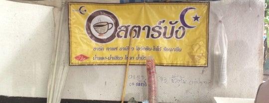 ร้านกาแฟ ชาชักปักษ์ใต้ is one of ?8.