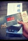 碑林博物馆 Beilin Mu...