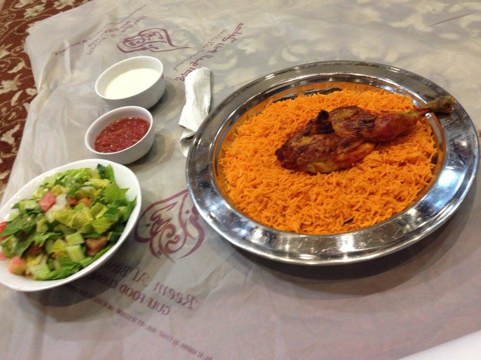 Reem al bawadi al matar social photos al matar abu for Al bawadi mediterranean cuisine
