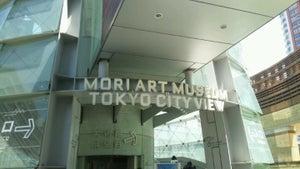 森美術館 (Mori Art Museum)