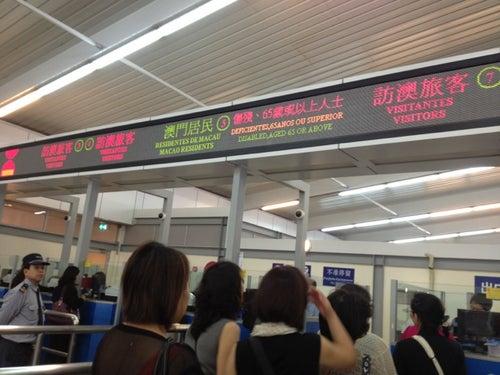 Macau Immigration Taipa
