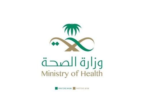 Ministry of Health (MoH) وزارة الصحة