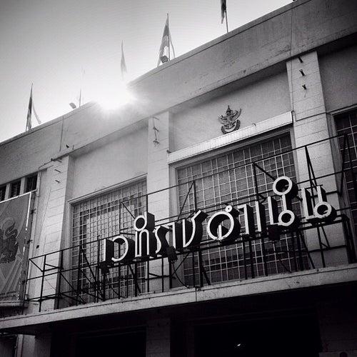 เวทีราชดำเนิน (Rajadamnern Stadium)