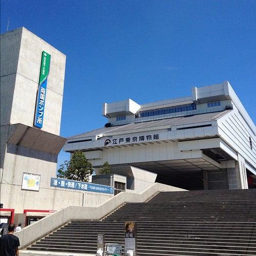 江戸東京博物館 (Edo-Tokyo Museum)