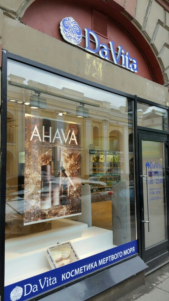 Косметика мертвого моря магазины в москве адреса