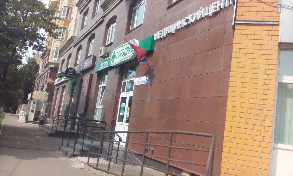 Доставка лекарств по Москве Митино НовоПеределкино