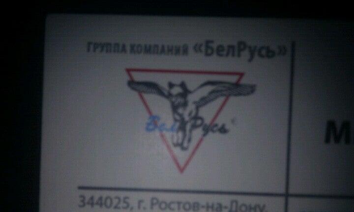 ООО БелРусь фото 1