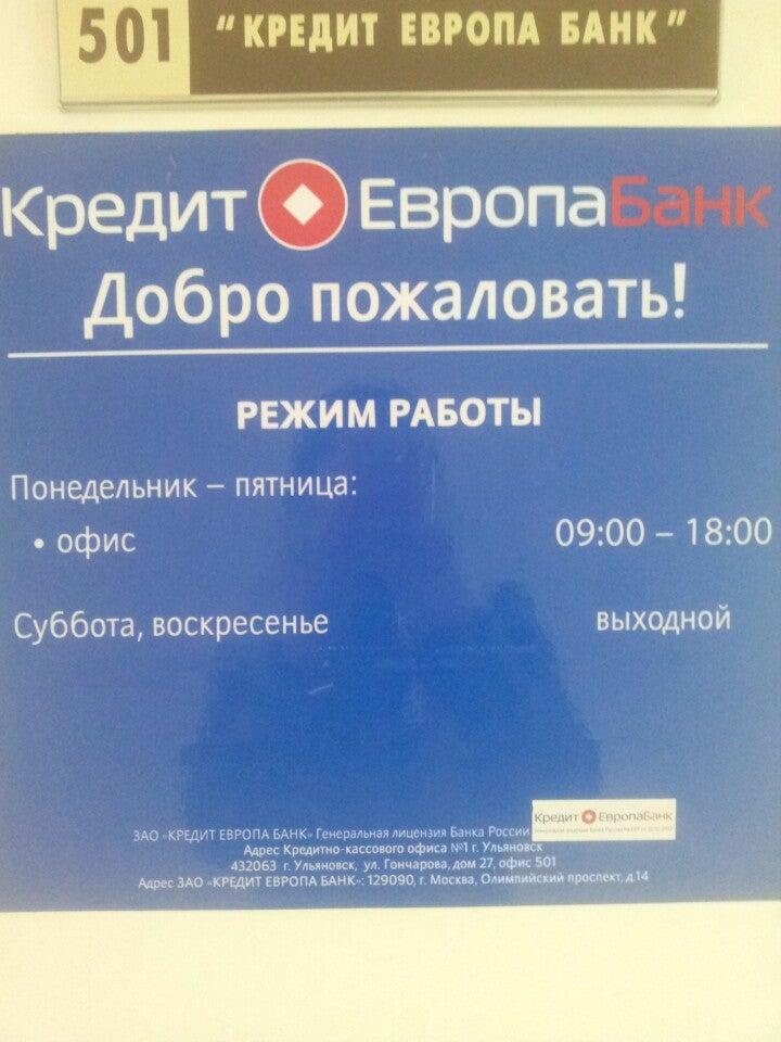 Займ онлайн ип в ульяновске