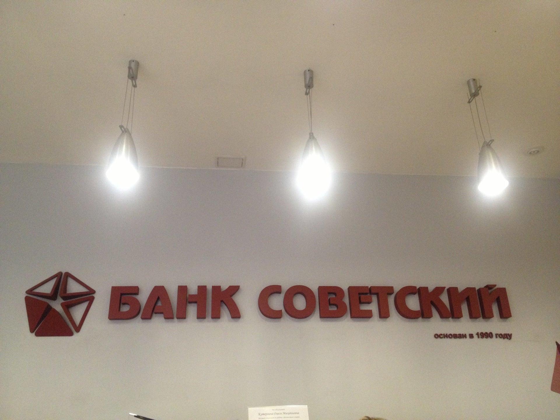 Советский банк форекс что такое тек профит на форексе