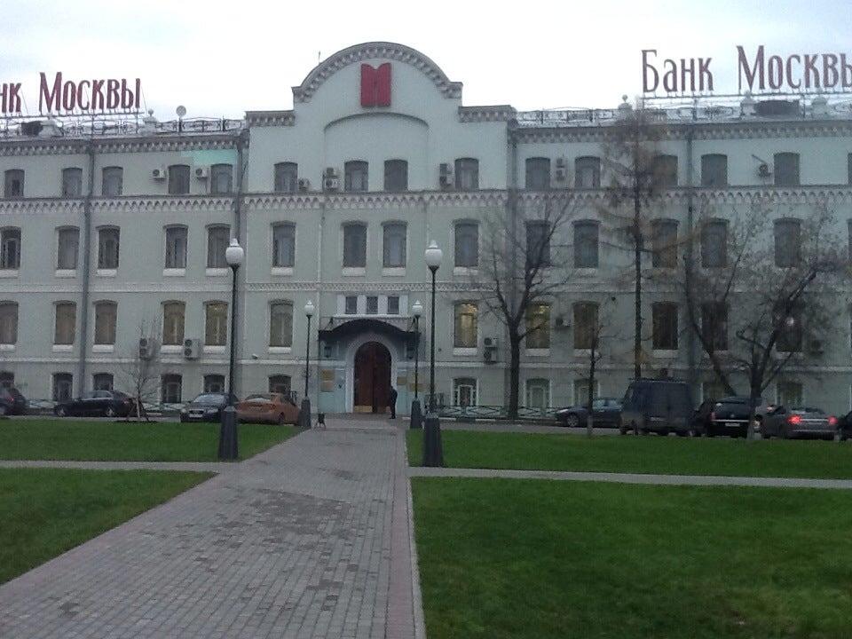 Банк москвы в даниловском районе