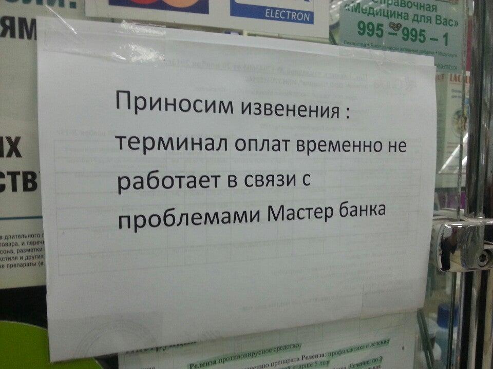 аптека эконом рабочая 3 5