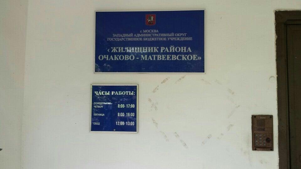 понимать, дез очаково-матвеевское диспетчерская матвеевскач рецептов