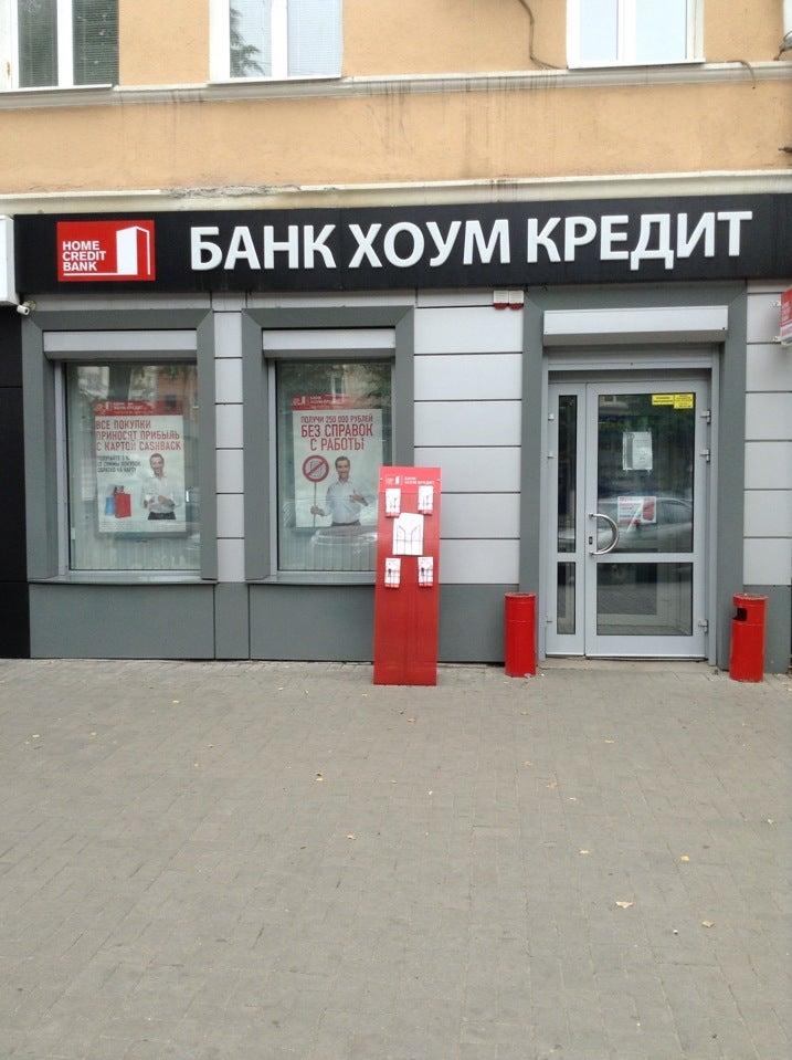 финансово кредитный банк