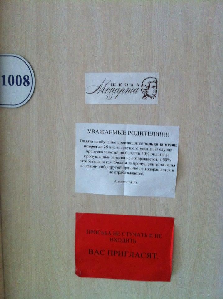 Школа Моцарта фото 2