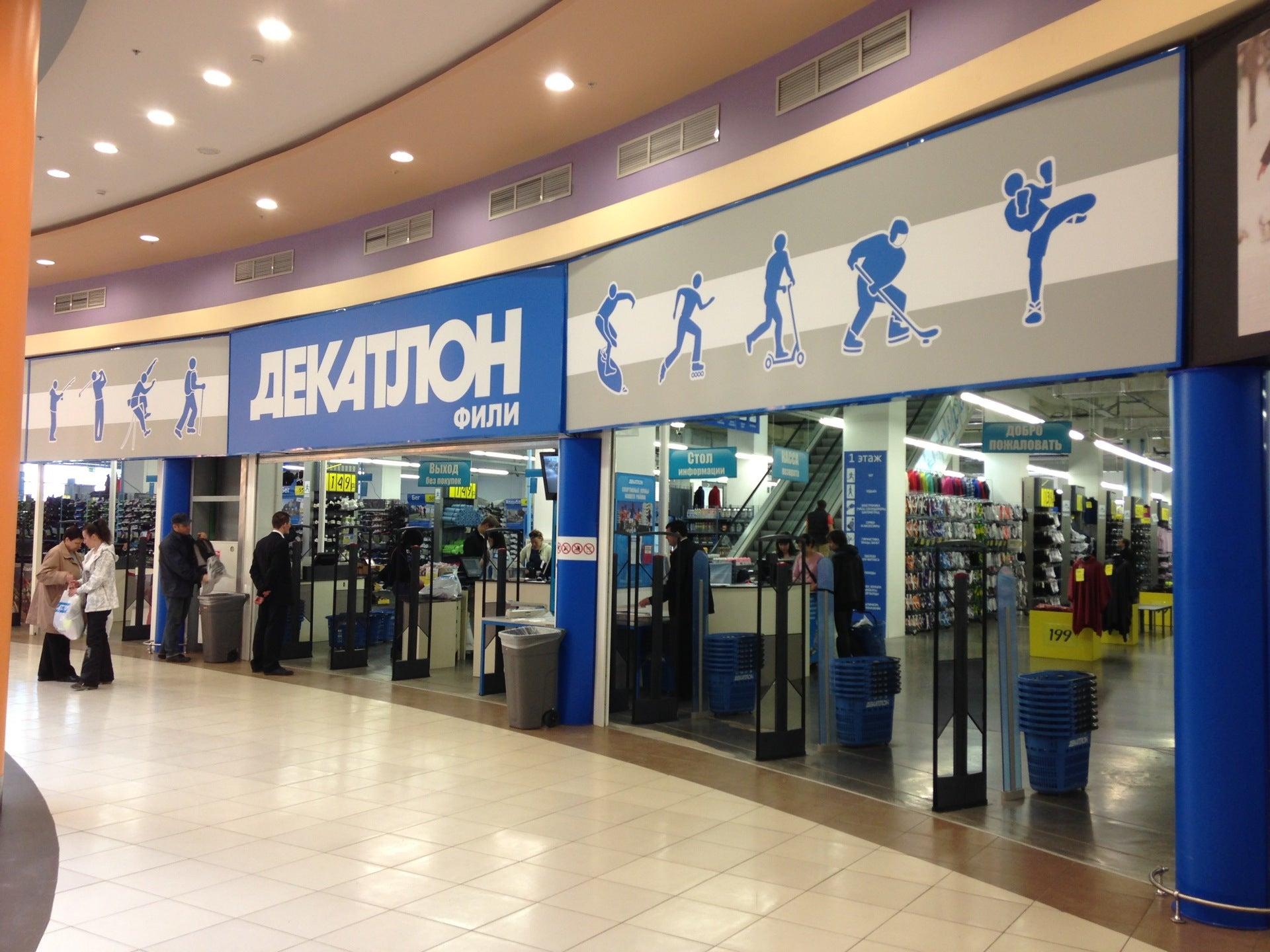 Спортивный Магазин Декатлон