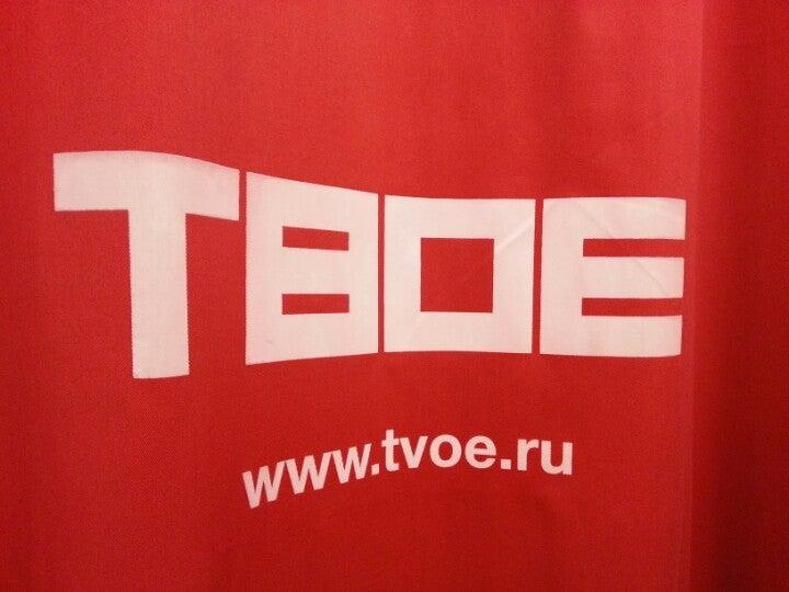 Отзывы о ТВОЕ на Соколе у метро Сокол - Магазины одежды в Москве - телефоны  и адреса на Yell.ru d73a14f73f0