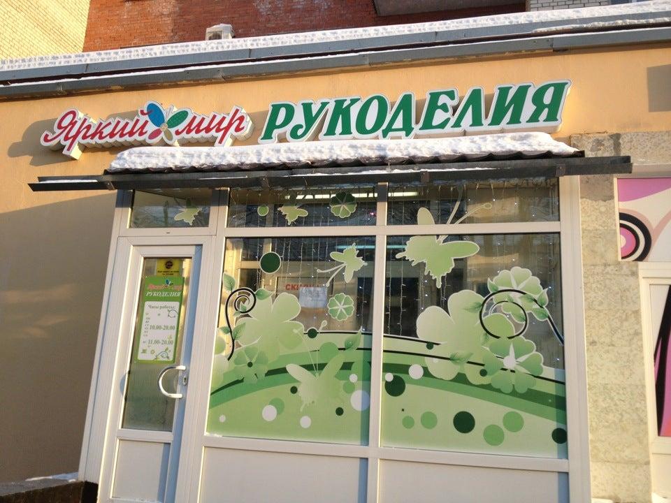 магазины пряжи в санкт петербурге адреса