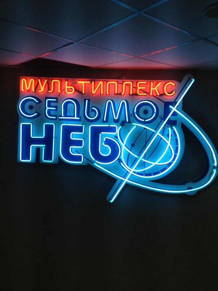 Афиша кино седьмое небо в новосибирске купить билет в театр им дурова