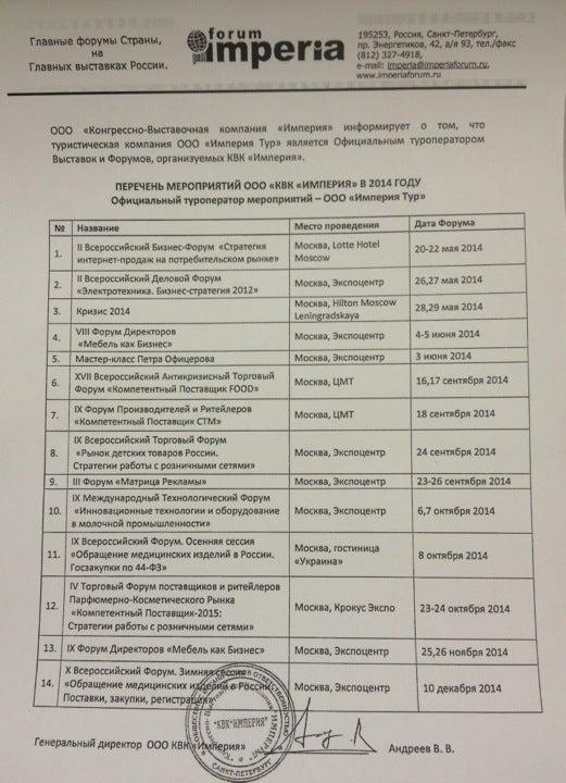 Регистрация ооо империя договор бухгалтерского обслуживания рк