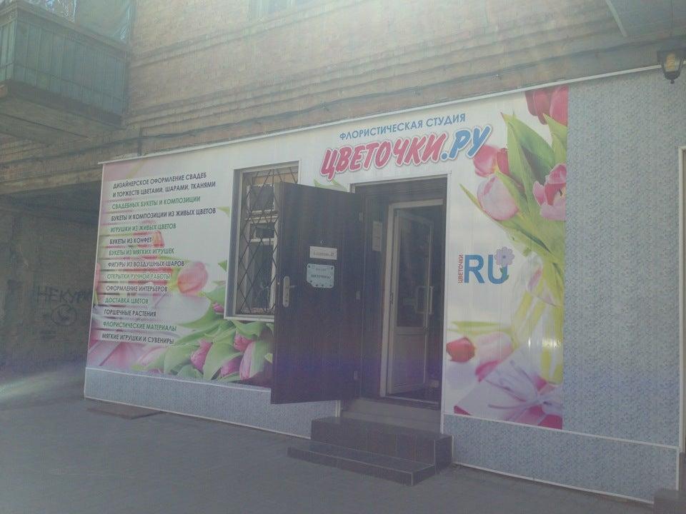 Цветочки.ру фото 2