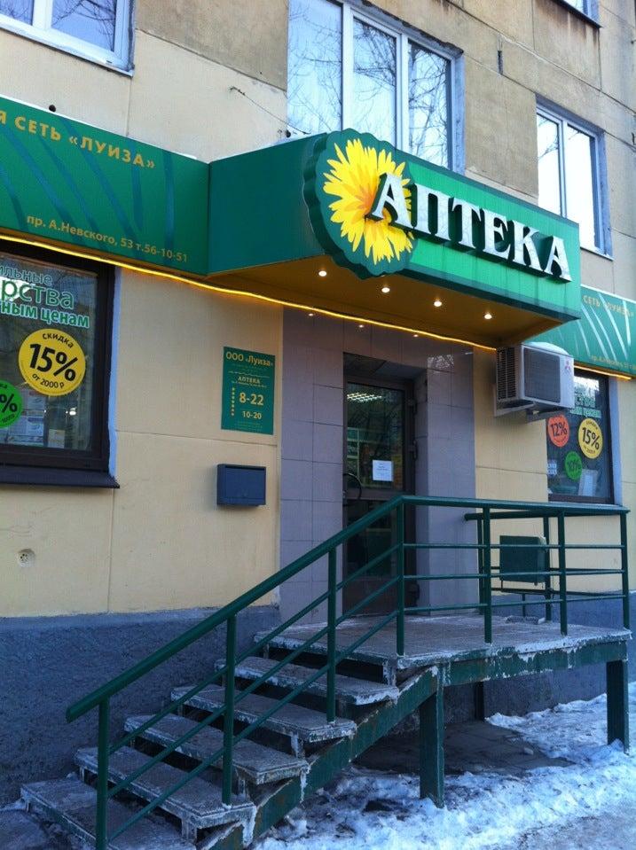 Аптека Горздрав официальный сайт цены