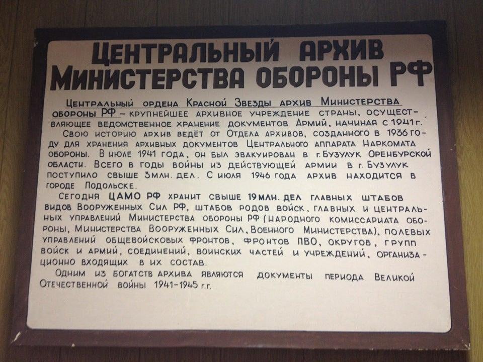 тому, архив министерства обороны участники вов телефоны, режимы
