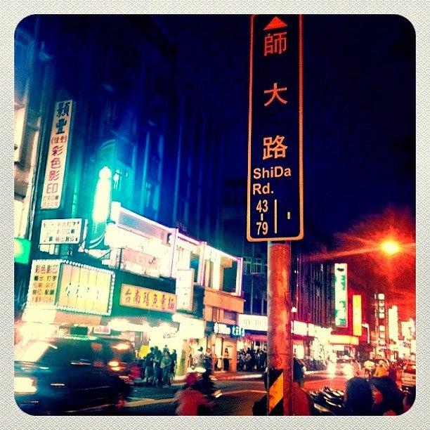師大夜市 Shida Night Market