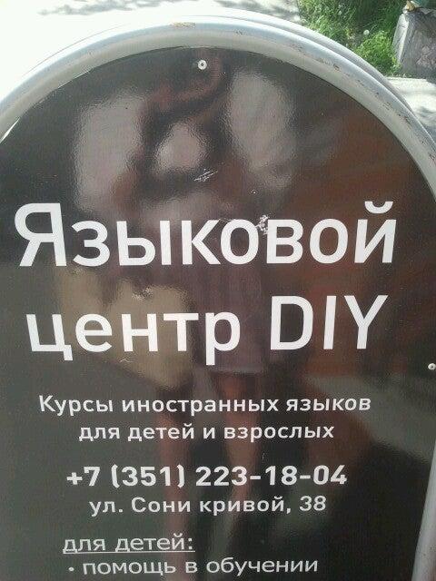 Языковой центр DIY фото 3