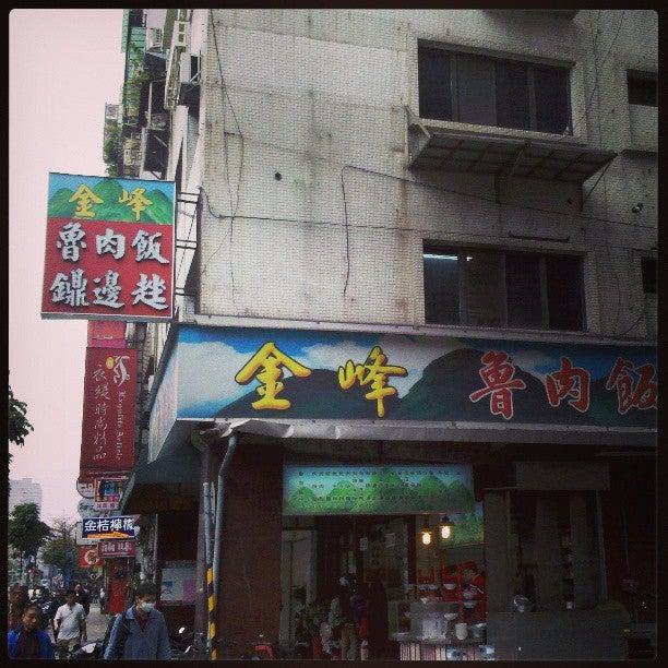 金峰魯肉飯 Kinfen Braised Pork Rice