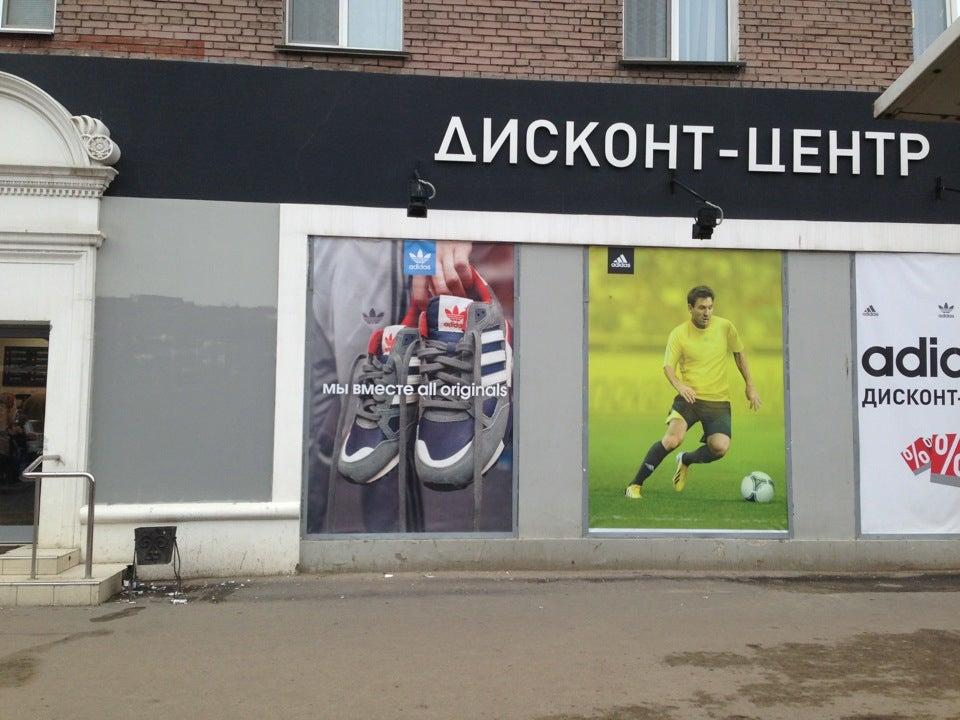 Adidas на Ленине 0b9f7e68bb3d9