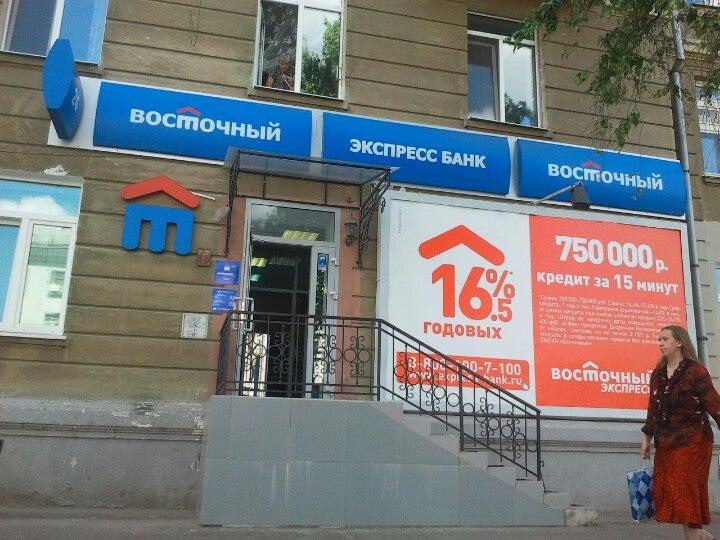 только люди филиалы по россии восточный экспрэсс банк всю мебель приходится