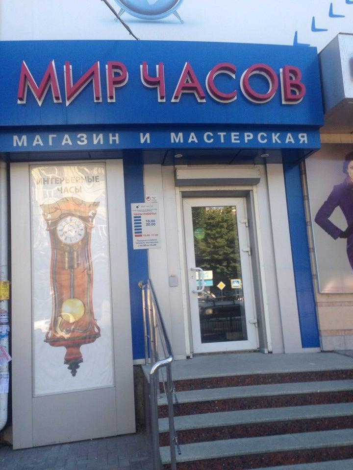 68913944 Магазин Мир часов на Плехановской улице на Плехановской, отзывы и ...