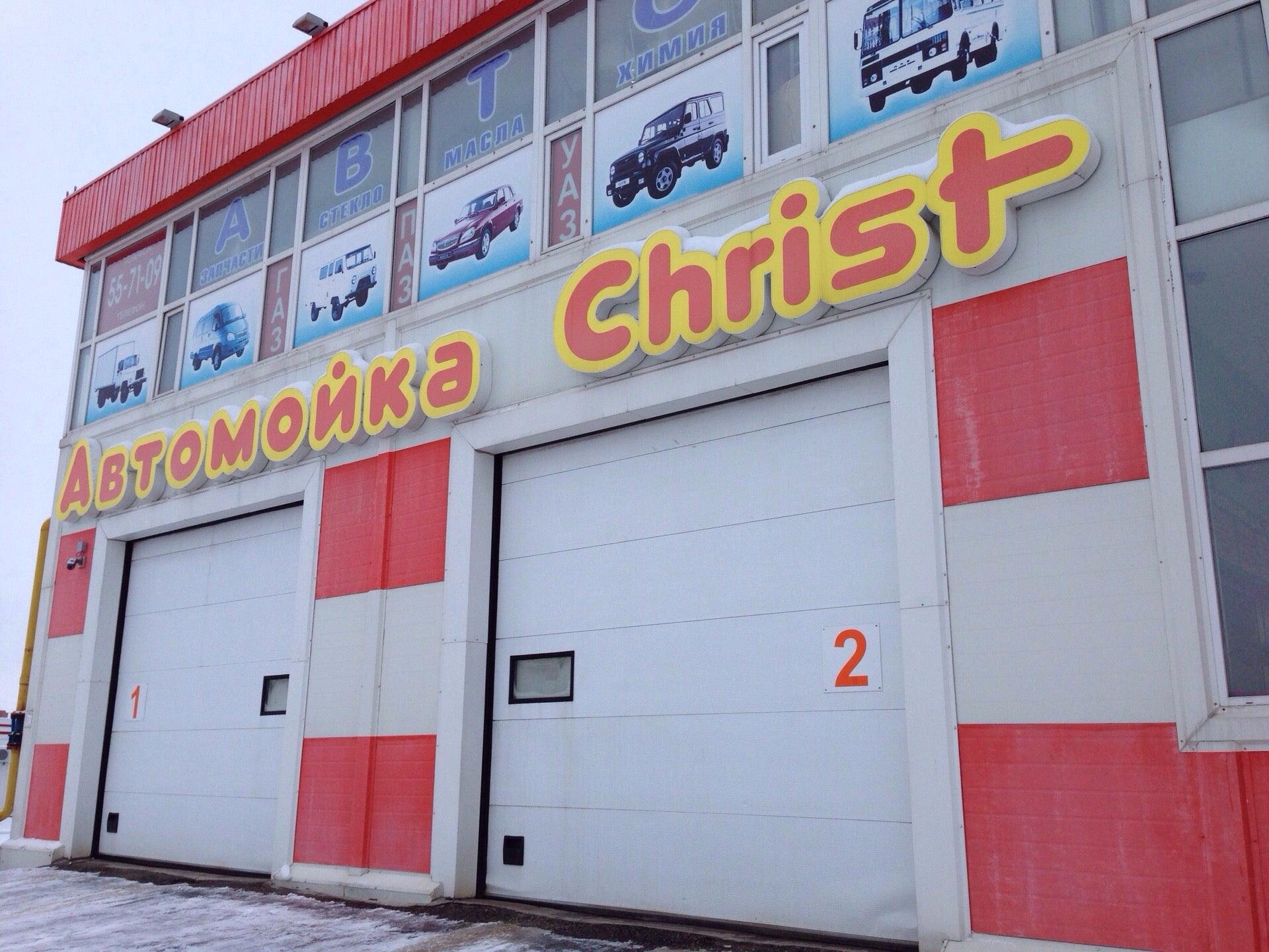 Christ фото 2