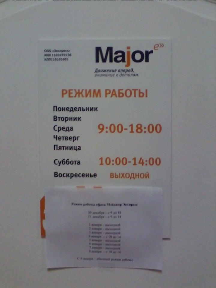 Major Express фото 1
