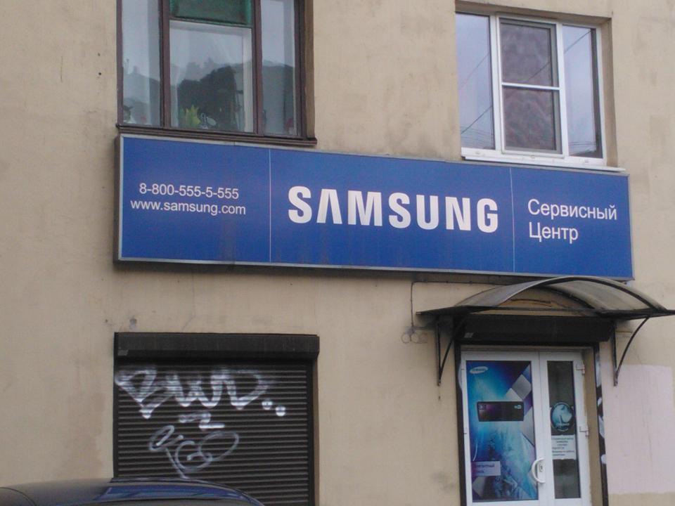 Samsung официальный сервисный центр спб решетникова - ремонт в Москве ремонт фотоаппарата nikon иркутск - ремонт в Москве