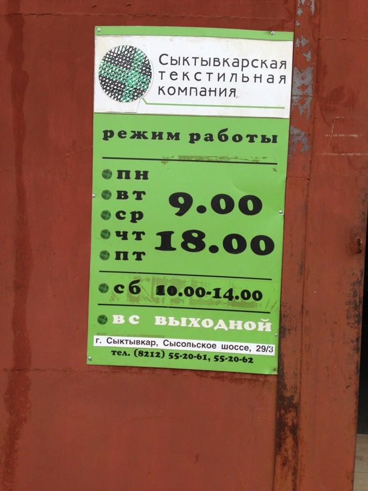 ООО Сыктывкарская текстильная компания фото 2