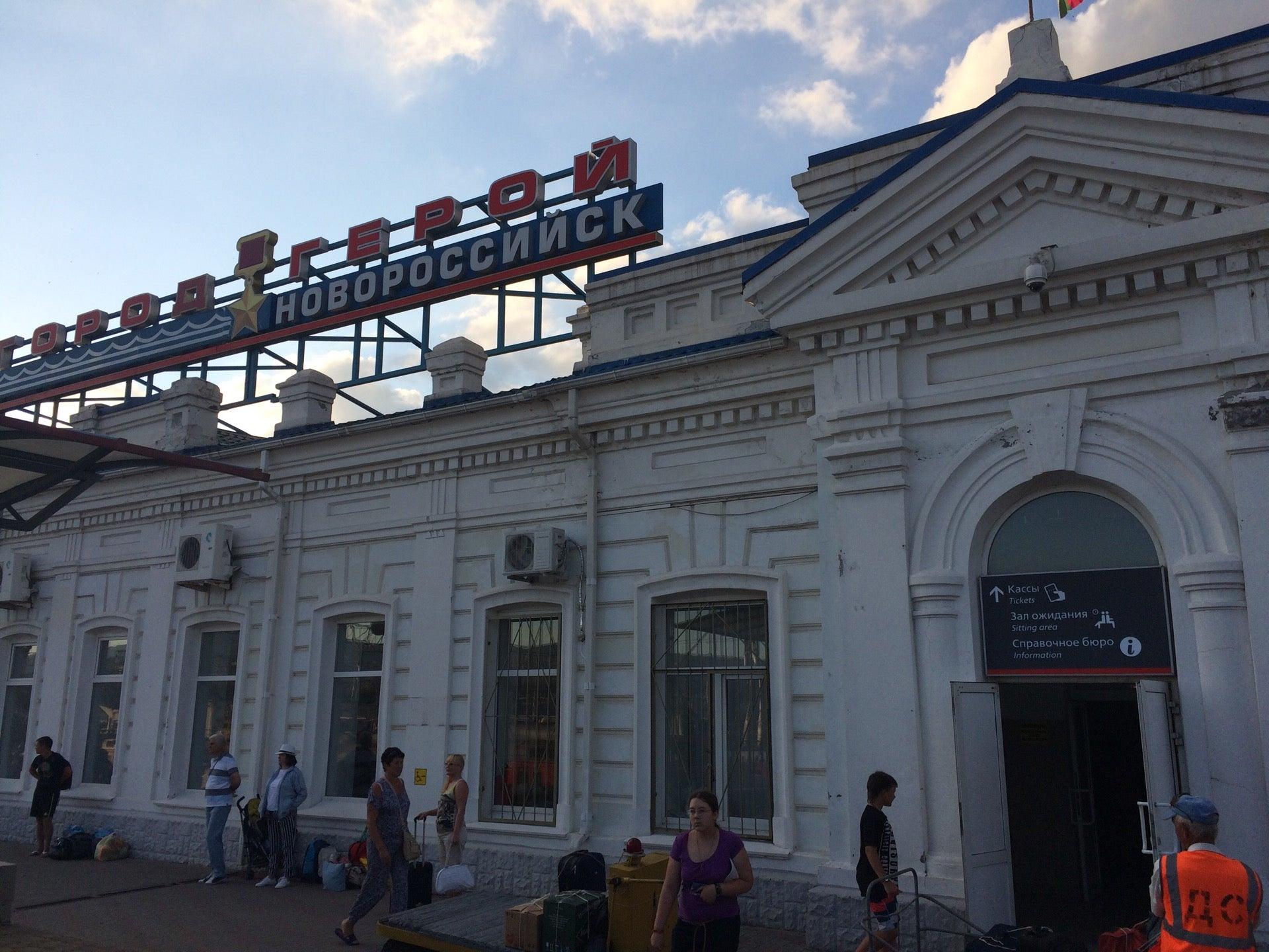 жд вокзал Новороссийск