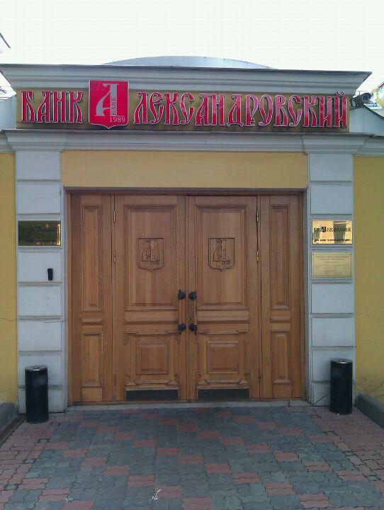 Александровский банк официальный сайт