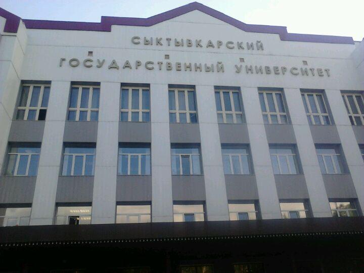 СыктГУ, Сыктывкарский государственный университет фото 3