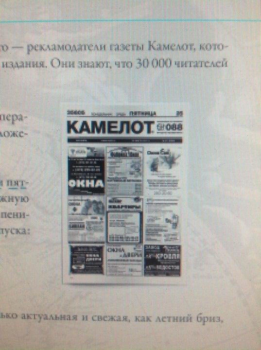 Газета Камелот Знакомство