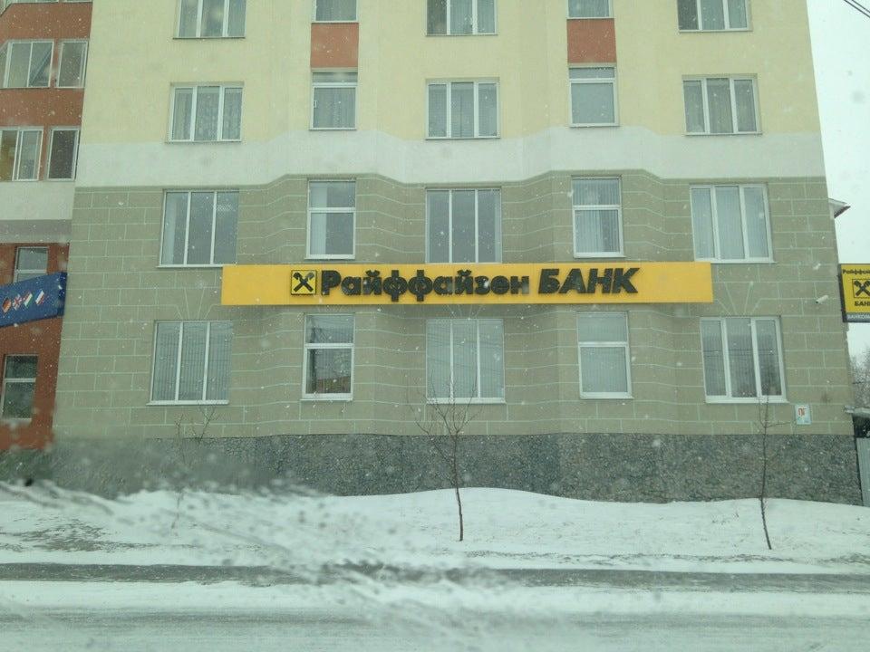 Райффайзен банк екатеринбург 10 фотография