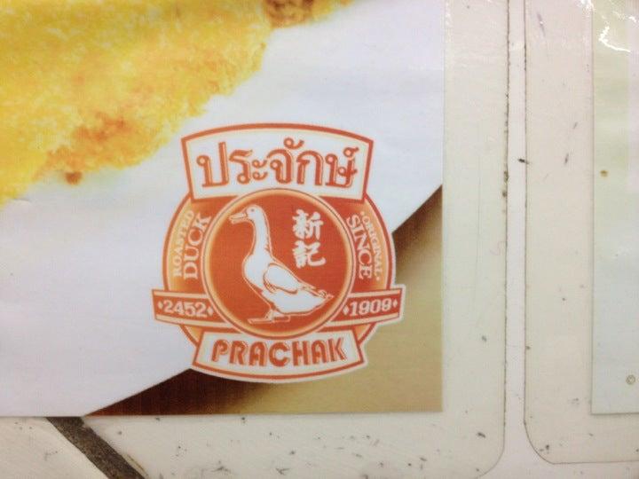 Prachak Restaurant