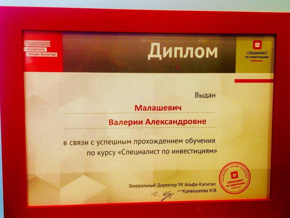 архангельск альфа банк курс валют