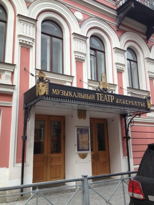 театр зазеркалье на рубинштейна отзывы о спектаклях шоу Уральские