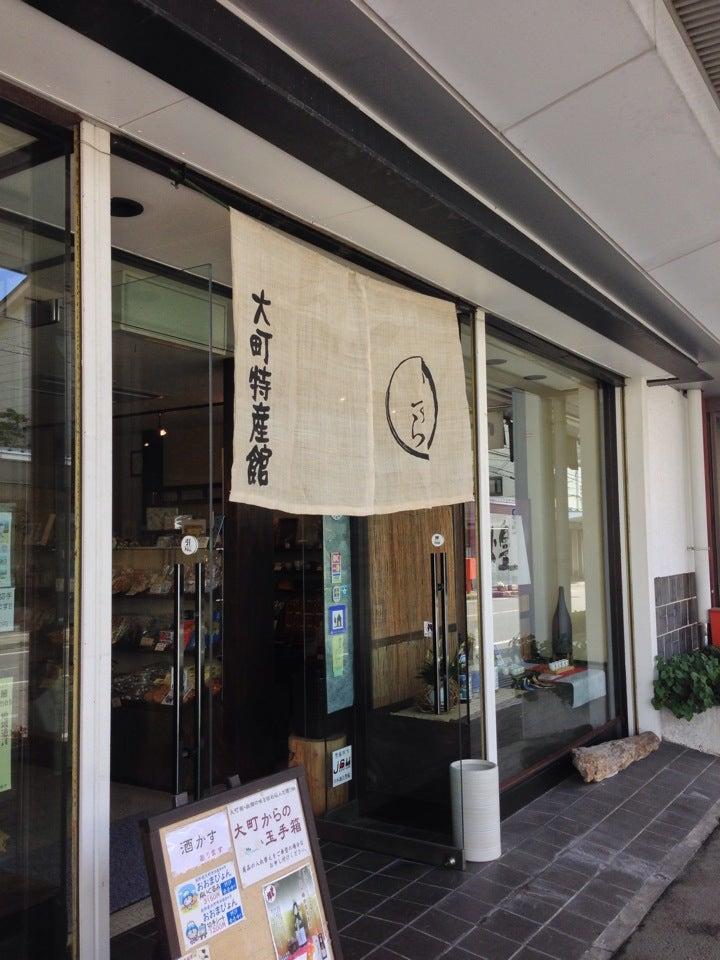 Iizura Omachi Tokusankan (Specialty Hall)